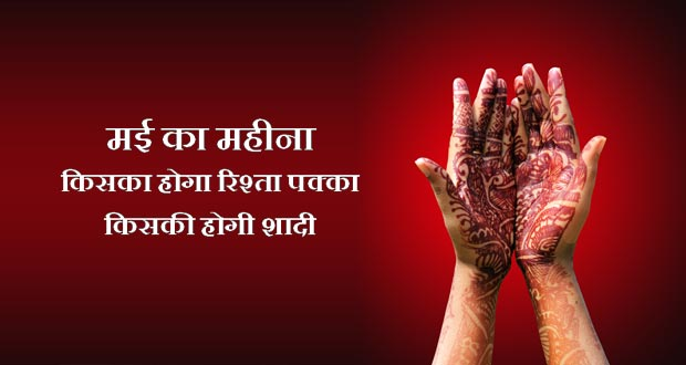 Monthly Marriage Prediction Hindi